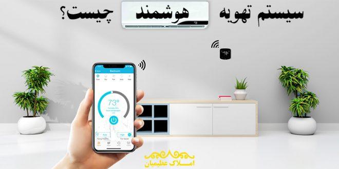 سیستم تهویه هوای هوشمند چیست؟