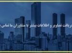 فروش ویلا در منطقه یک تهران - املاک عظیمیان