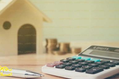با مسائل امور مالی در زمینه املاک و مستغلات آشنایی دارید؟ - املاک عظیمیان - مقالات - کاربردی